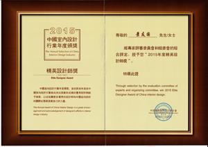中国精英设计师奖.jpg